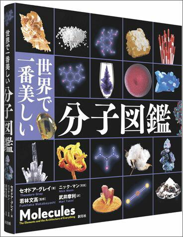 世界で一番美しい分子図鑑 [ セオドア・グレイ ]