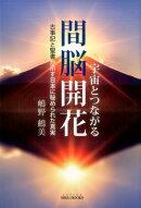 宇宙とつながる間脳開花古事記と聖書が示す日本に秘められた真実