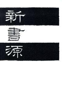 新書源 [ 二玄社 ]