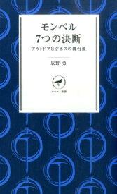 モンベル7つの決断 アウトドアビジネスの舞台裏 (ヤマケイ新書) [ 辰野勇 ]