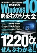 Windows10まるわかり大全