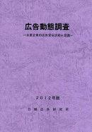 広告動態調査(2012年版)