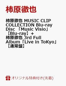 【楽天ブックス限定先着特典+同時購入特典+他】【セット組】柿原徹也 MUSIC CLIP COLLECTION Blu-ray Disc 「Music Visio」【Blu-ray】+柿原徹也 3rd Full Album「Live in ToKyo」【通常盤】(L判ブロマイド+封筒入りオリジナルメッセージカード 全1種+他) [ 柿原徹也 ]