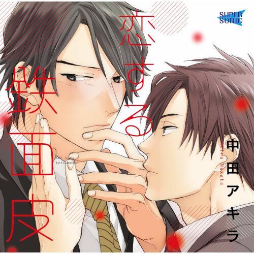「恋する鉄面皮」 (CV:伊東健人、駒田航、神尾晋一郎、木島隆一)