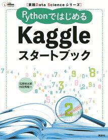 実践Data Scienceシリーズ PythonではじめるKaggleスタートブック (KS情報科学専門書) [ 石原 祥太郎 ]