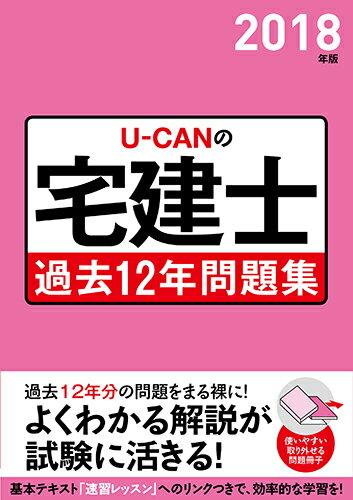 2018年版 U-CANの宅建士 過去12年問題集 (ユーキャンの資格試験シリーズ) [ ユーキャン宅建士試験研究会 ]
