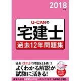 U-CANの宅建士過去12年問題集(2018年版)