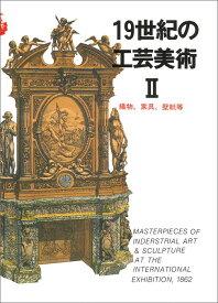 19世紀の工芸美術(2) 織物、家具、壁紙等 (マールカラー文庫) [ マール社 ]