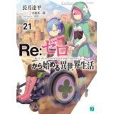 Re:ゼロから始める異世界生活(21) (MF文庫J)