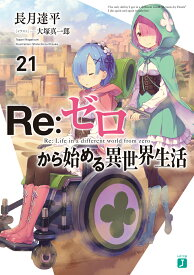 Re:ゼロから始める異世界生活21 (MF文庫J) [ 長月 達平 ]