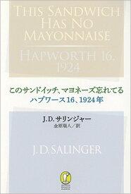 このサンドイッチ、マヨネーズ忘れてる/ハプワース16、1924年 (新潮モダン・クラシックス) [ J・D・サリンジャー ]