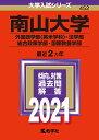 南山大学(外国語学部〈英米学科〉・法学部・総合政策学部・国際教養学部) 2021年版;No.452 (大学入試シリーズ) [ …