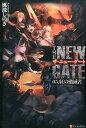 THE NEW GATE(05.) 紅の殲滅者 [ 風波しのぎ ]