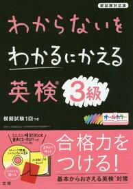 わからないをわかるにかえる英検3級 新試験対応版 オールカラー ミニミニ暗記BOOK・