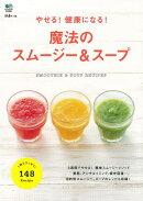 【バーゲン本】やせる!健康になる!魔法のスムージー&スープ