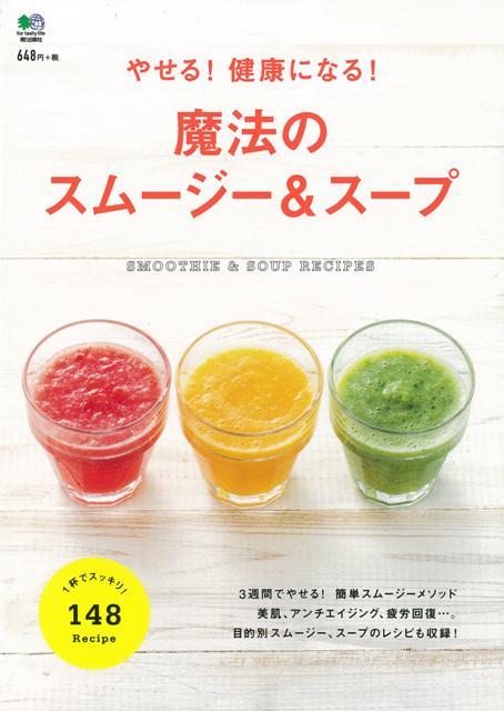 【バーゲン本】やせる!健康になる!魔法のスムージー&スープ [ 料理ムック ]