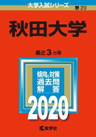 秋田大学 2020年版;No.20 (大学入試シリーズ) [ 教学社編集部 ]