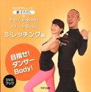 DVD>兼子ただしのやわらかBody=メリハリBody(S-レッチング編)