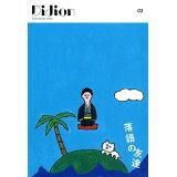 Didion(02) 落語の友達