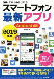 ゼロからはじめるスマートフォン最新アプリAndroid対応(2019年版) [ 松村武宏 ]