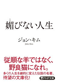 媚びない人生 (PHP文庫) [ ジョン・キム ]