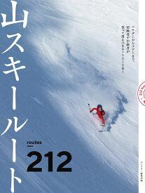 山スキールート212 [ 山とスキー編集部 ]