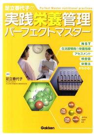 足立香代子の実践栄養管理パーフェクトマスター NST生活習慣病の栄養指導アセスメント検査値栄養法 [ 足立香代子 ]