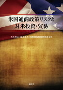 米国通商政策リスクと対米投資・貿易