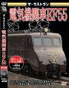 ザ・ラストラン 電気機関車EF55 [ (鉄道) ]