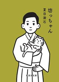 坊っちゃん (集英社文庫) [ 夏目漱石 ]