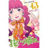 花のち晴れ~花男Next Season~(13) (ジャンプコミックス PLUS)