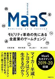 MaaSモビリティ革命の先にある全産業のゲームチェンジ [ 日高 洋祐 ]
