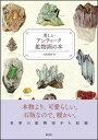 美しいアンティーク鉱物画の本 [ 山田英春 ]