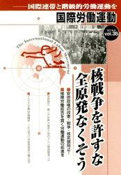 国際労働運動(vol.35(2018.8))