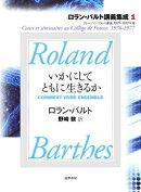 ロラン・バルト講義集成(1(1976-1977年度))
