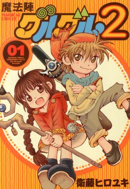 魔法陣グルグル2(01) (ガンガンコミックス ONLINE) [ 衛藤ヒロユキ ]