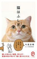猫はふしぎ