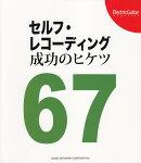 セルフレコーディング成功のヒケツ67