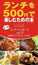 【予約】ランチパスポート西三河版Vol.12