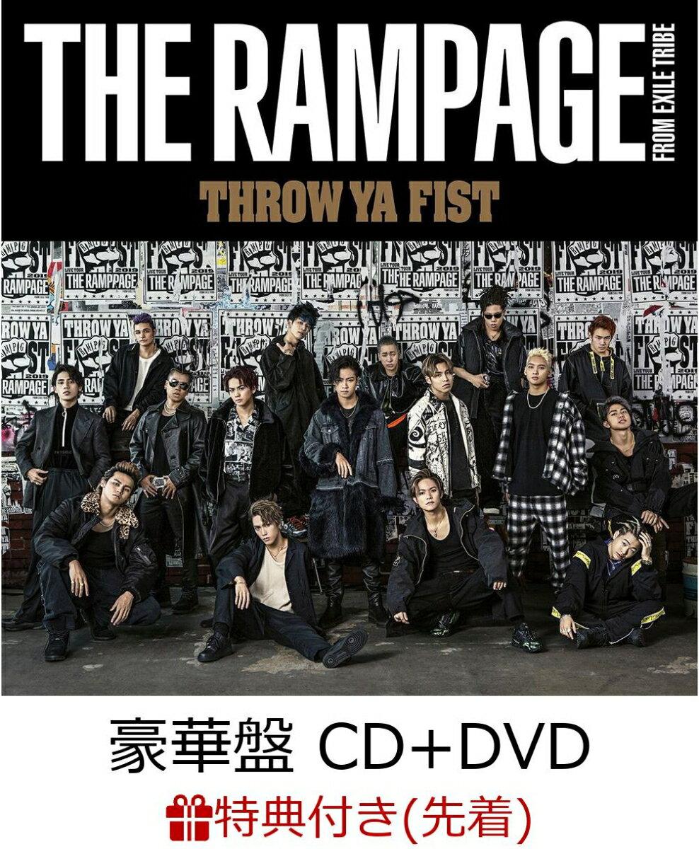 【先着特典】Throw Ya Fist (豪華盤 CD+DVD) (B2ポスター付き) [ THE RAMPAGE from EXILE TRIBE ]