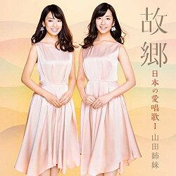 故郷 日本の愛唱歌1