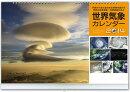 世界気象カレンダー