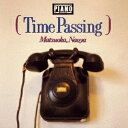 TIME PASSING (PASSIONATE PIANO COLLECTION Vol.2) [ 松岡直也 ]