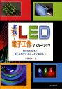 実践!LED電子工作マスターブック 基本がわかる!使いこなすテクニックが身につく! [ 伊藤尚未 ]