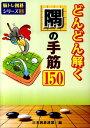 どんどん解く隅の手筋150 (脳トレ囲碁シリーズ) [ 日本囲碁連盟 ]