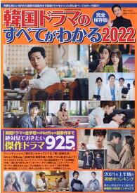 韓国ドラマのすべてがわかる2022 (コスミックムック)