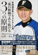 北海道日本ハムファイターズ流一流の組織であり続ける3つの原則