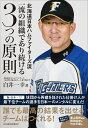 北海道日本ハムファイターズ流一流の組織であり続ける3つの原則 [ 白井一幸 ]