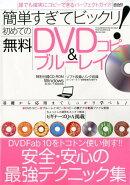 簡単すぎてビックリ!初めての無料DVD&ブルーレイコピー