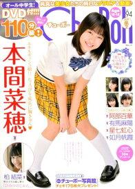 Chu→Boh(vol.94) 特集:「愛しさとせつなさと心強さと」〜複雑な乙女ごころに、舞 (RKムック)